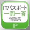 ITパスポート試験過去問題集無料版 【富士通FOM】