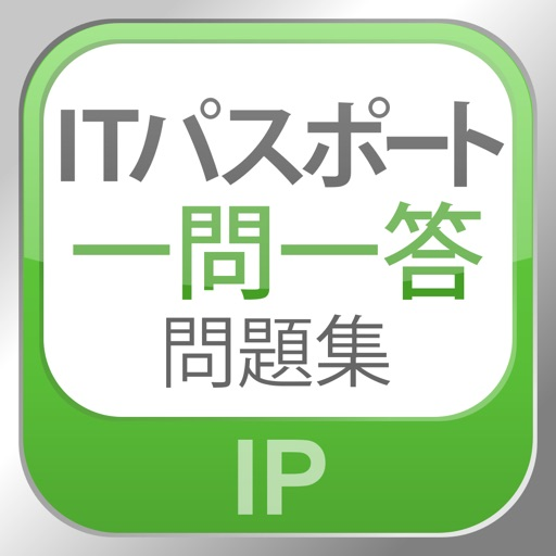 IPA's IT Passport Exam IP Essential keywords iOS App