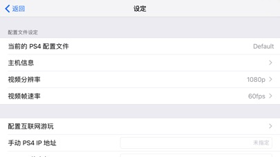 Screenshot for R-Play - 为PS4遥控操作 in China App Store