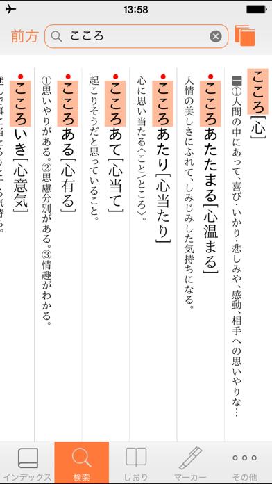 【優待版】三省堂国語辞典 第七版 公式アプリのおすすめ画像2