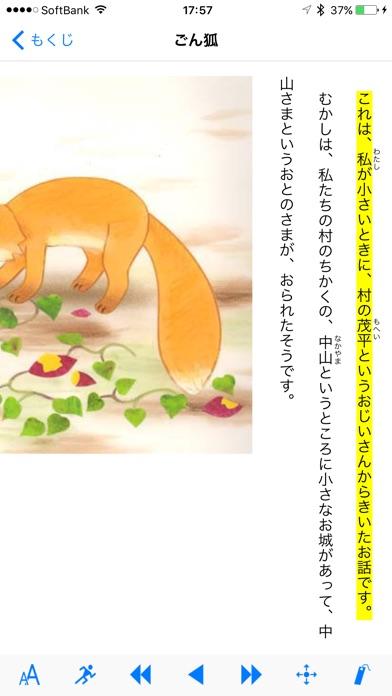 ボイス オブ デイジー ScreenShot0