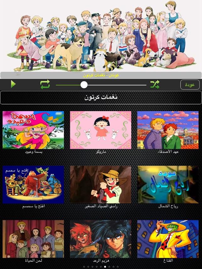 اغاني كرتون مقدمات الكرتون اناشيد العاب اطفال زمان On The App Store