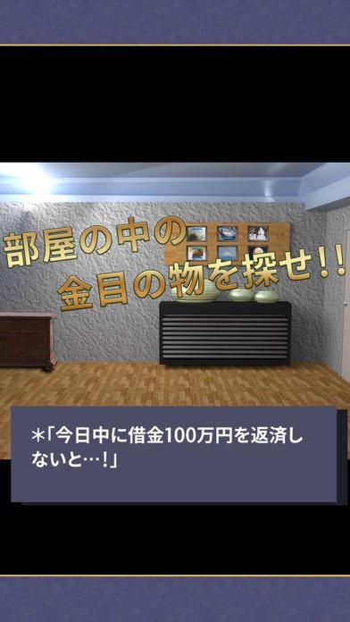 【脱出ゲーム】借金からの脱出紹介画像2