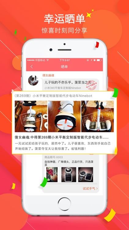 菠菜1元夺宝-官方正版一元云购赢话费平台 screenshot-3