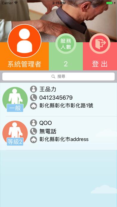 彰化縣政府-社區照顧關懷系統2017版屏幕截圖2