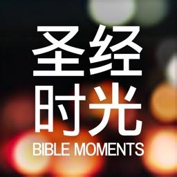 圣经时光 Bible Moments