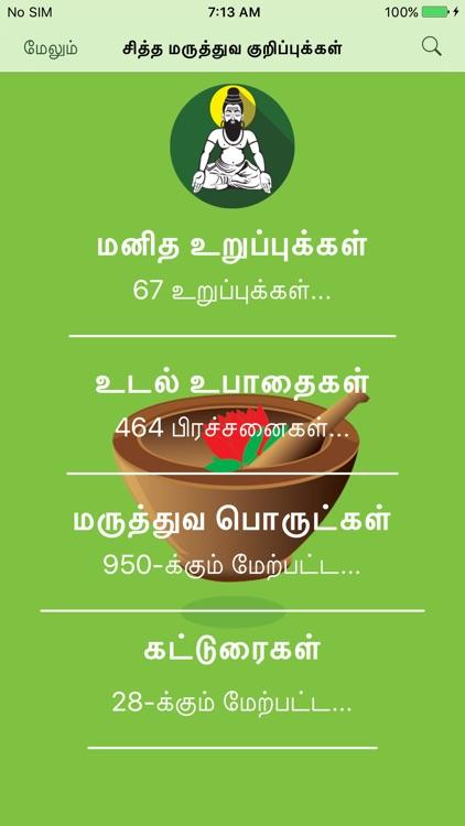 Siddha Medicine in Tamil