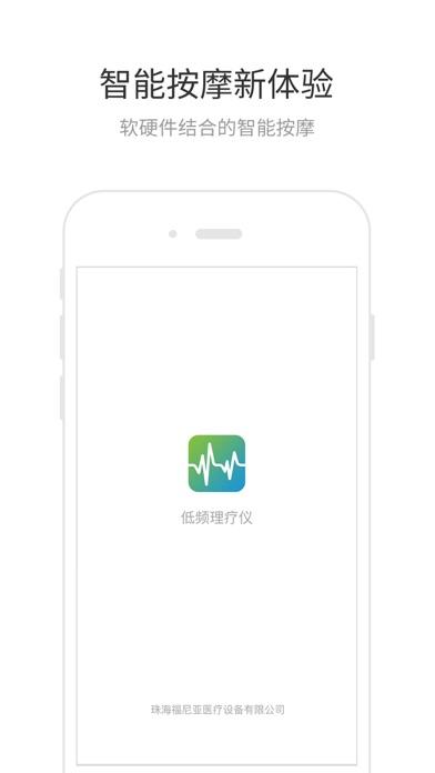 低频理疗仪 screenshot four