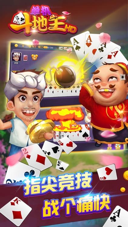 单机游戏® - 新版欢乐斗地主天地癞子 screenshot-3