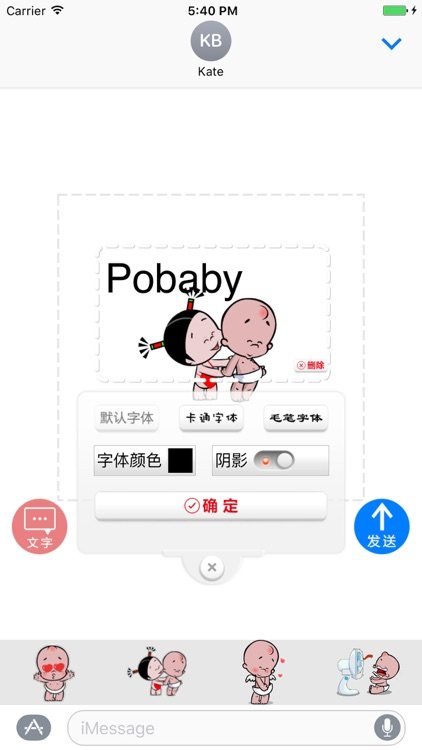 Custom PobabySticker screenshot-3