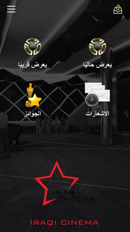 IRAQI CINEMA THEATERS