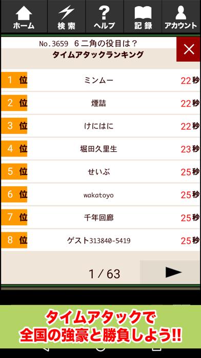 詰将棋パラダイス ScreenShot1
