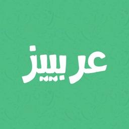 عربيز - ستيكرات عربية