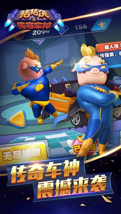 猪猪侠之传奇车神-跑酷休闲小游戏 App 截图