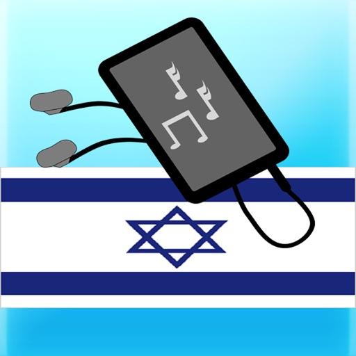 רדיו אונליין - Radio Israel - All Israeli FM radio