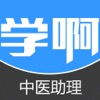 中医执业助理医师-学啊题库