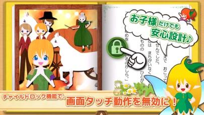 たのしい絵本(えほん)アプリ【ブックる】のおすすめ画像4