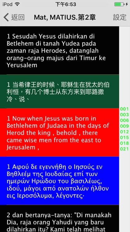 馬來語聖經 Malaysia Audio BIble screenshot-3