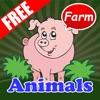 Farm Animals : 子供のための教育ゲーム