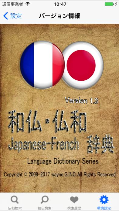 和仏・仏和辞典(Japanese French Dictionary)のおすすめ画像5
