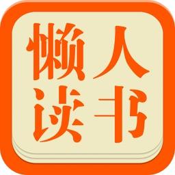 懒人读书-免费txt小说电子书阅读器