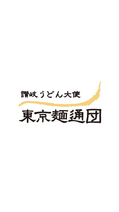 点击获取東京麺通団