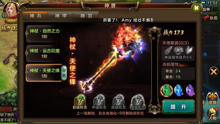 永恒天堂-西方魔幻动作手游(战神觉醒) screenshot-4