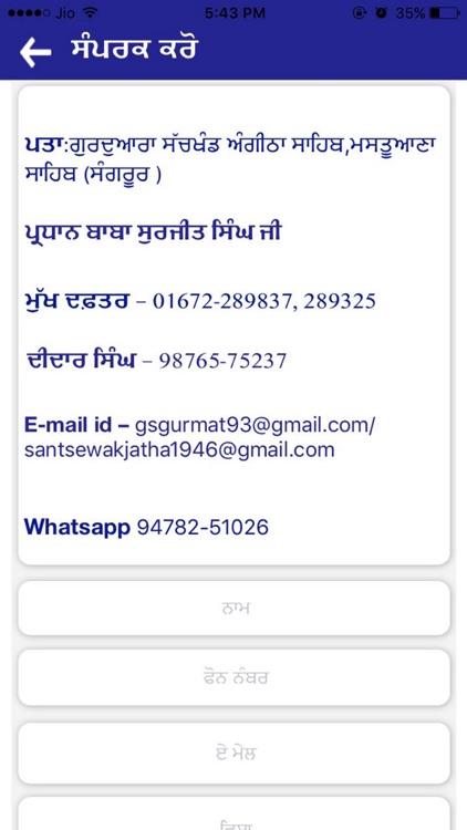 Sant Sewak Jatha screenshot-3