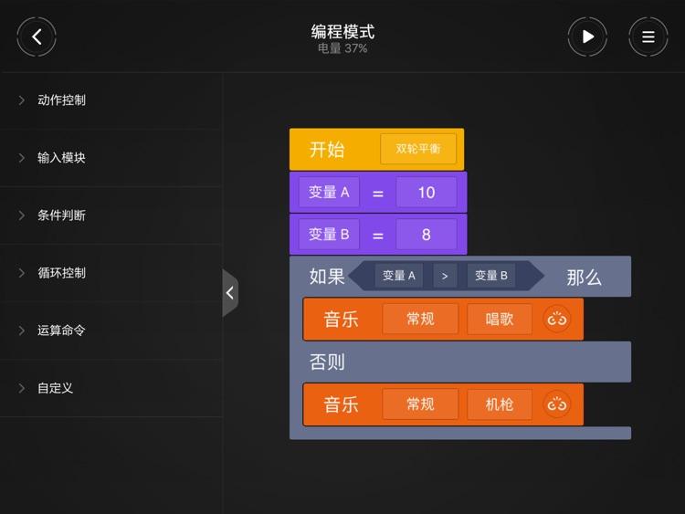 积木机器人HD screenshot-4
