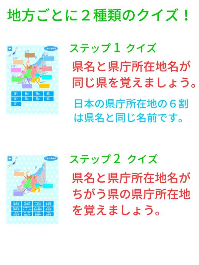 すいすい県庁所在地クイズ 都道府県の県庁所在地地図パズル