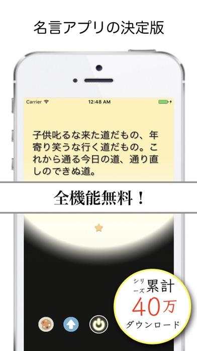 人生スイッチ - 生きるヒントや意味を教えてくれる名言・格言アプリのおすすめ画像1