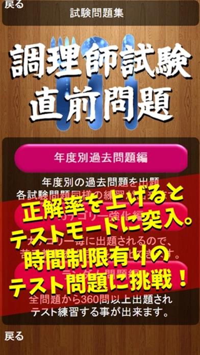調理師免許直前試験問題【RED】 screenshot1