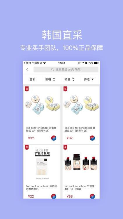 爱尚韩购—一个可以赚钱的韩淘网站 screenshot-3