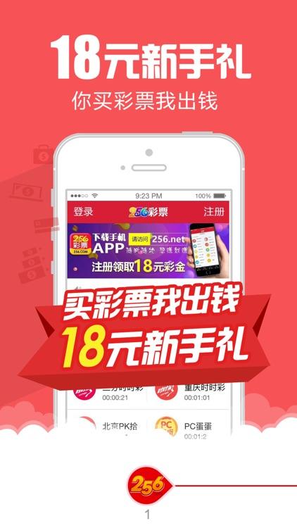 256彩票-网投领导者