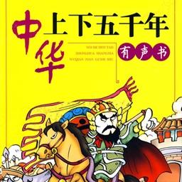 [有声]上下五千年之中华历史故事350集