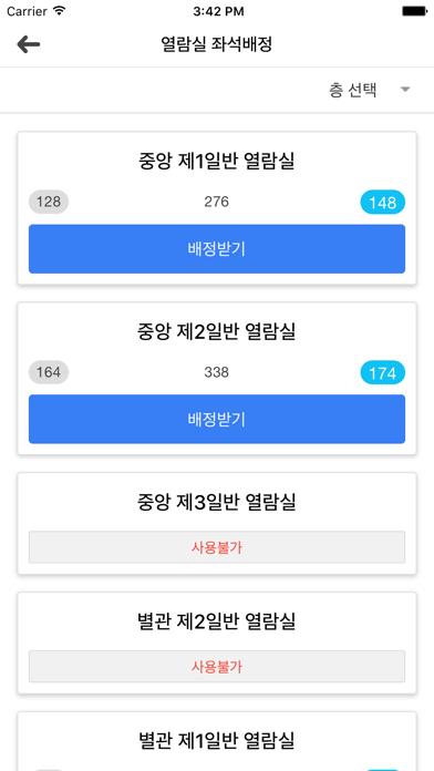 강원대학교 열람실 for Windows