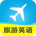 新概念旅游英语-出国旅行必备口语 icon