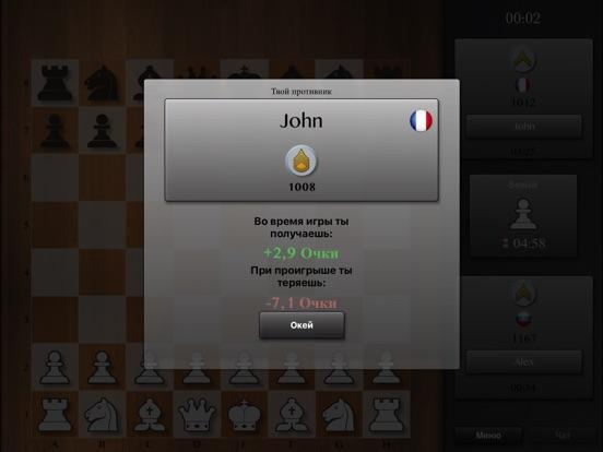 Скачать игру Игра в шахматы
