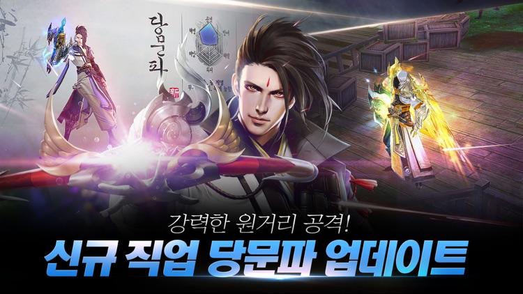 천룡팔부 screenshot-0