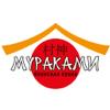 Ресторан Мураками - доставка еды, суши, роллов