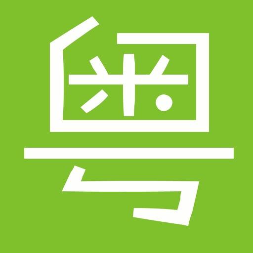 粤语学习必备-学习粤语口语、广东话必备工具
