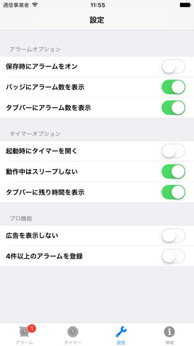 VIB Timer ScreenShot4