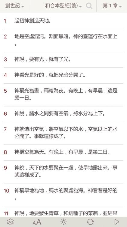 Bible Chinese Union Version- Bible Study on the go screenshot-4