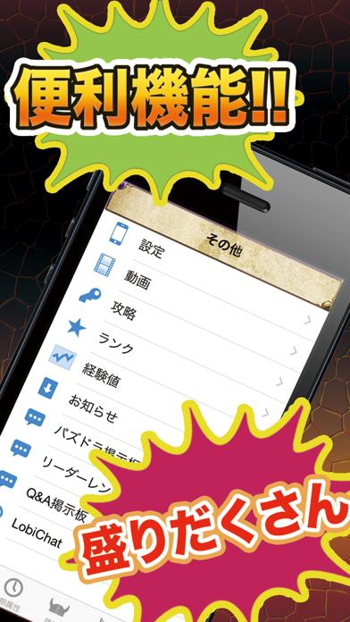 最新ゲリラアラーム&ゲリラ時間割 for パズドラ攻略 マルチ掲示板 ScreenShot2