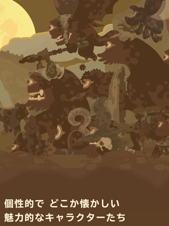 伝説の旅団 Screenshot