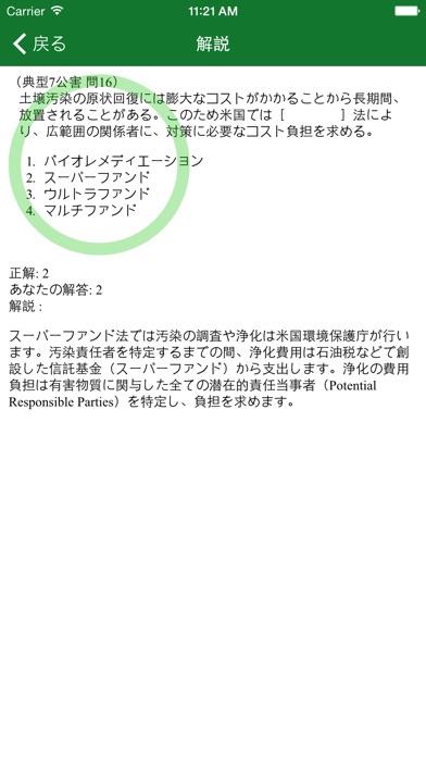 eco検定対策セミナー(第2部)「環境問題... screenshot1