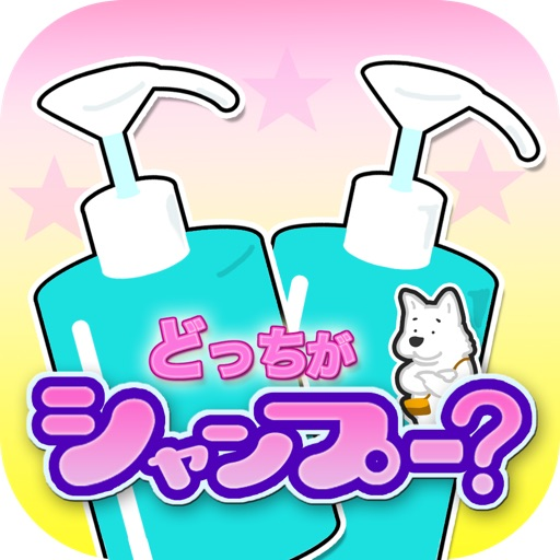 The card game :Which is shampoo? for Kids