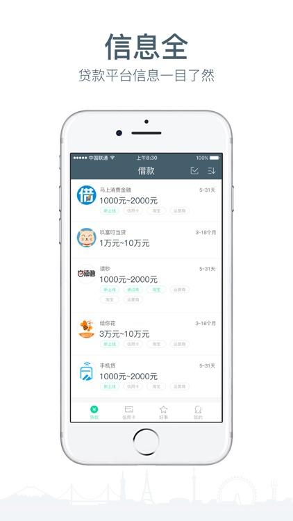 闪贷-小额、信用手机贷款平台