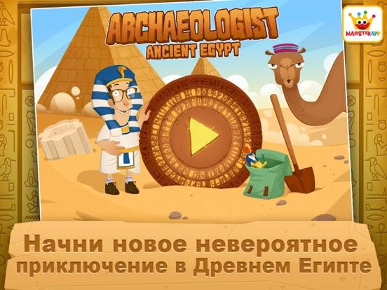 Aрхеолог Египет: Развивающие игры для детей на iPad