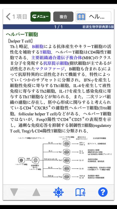 岩波 生物学辞典 第5版 (ONESWING)のおすすめ画像1